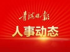 Manbetx苹果版下载省人民政府聘任诺卫星同志为省政府参事