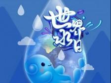 世界水日 中国水周|坚持节水优先 落实节水行动