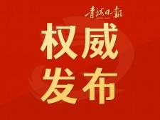 关于国家公园示范省建设、三江源…Manbetx苹果版下载代表团提出两条建议