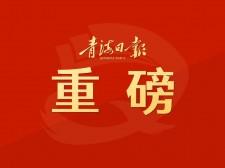 """【视频】 刘宁参加庆""""六一""""活动并寄语全省少年儿童 传承红色基因 争做时代新人"""