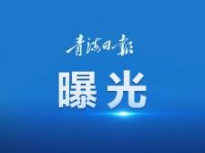 """Manbetx苹果版下载1例!中纪委公开曝光10起违反""""四风""""问题典型案例"""