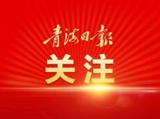 西宁至杭州首开直达列车!Manbetx苹果版下载多趟列车站点、时间调整...
