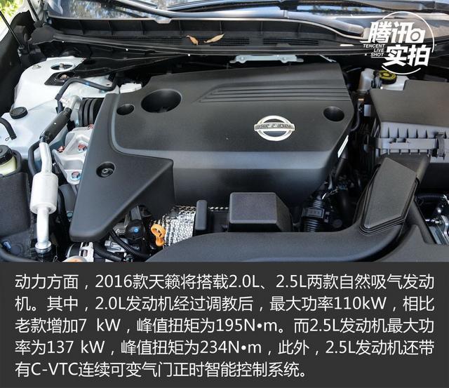 推荐车型:东风日产天籁 官方指导价:17.58-29.88万元  天籁在设计方面采用了日产最新的V-Motion设计语言,一改之前的沉稳、内敛,整体风格更加年轻运动。动感的V型上下进气格栅与肌肉感十足的引擎盖线条融为一体,同时前保险杠设计也更加具有线条感,令车头的立体感和美感大幅提升。全新的回旋镖式前大灯采用棱角分明的线条,四周增加了黑色装饰,并引入了LED光源及点阵式LED日行灯,看上去更具科技感。雾灯区域有所调整,老款的高光黑色饰板换成了哑光饰板,上方增加了镀铬饰条,看起来更显精致。  尾部轮廓造型延