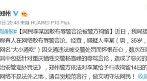 网上说话不要有口无心?郑州一网民因辱警被拘14日