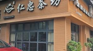"""重庆大足""""黑老大当庭指认检察官为保护伞""""事件调查"""