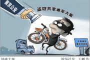 南京公安侦破盗窃共享单车大案