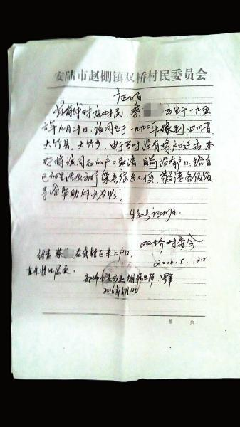 """蔡女士的常住人口登记表显示其\""""未婚\""""-嫁入四川26年仍 未婚 湖北女"""