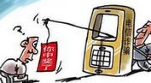 西藏公安部门集中破获8起电信诈骗案件