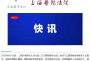 新城控股原董事长王振华猥亵儿童案一审宣判 获刑5年