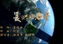 """《复兴的力量》第七批""""中国梦""""主题新创作歌曲"""