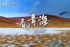 70秒看见中国——看见Manbetx苹果版下载(双语)