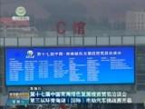 第十七届中国•青海绿色发展投资贸易洽谈会第三届环青海湖(国际)电动汽车挑战赛隆重开幕