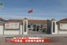 河南县:好政策传遍草原