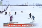春节假期好去处 滑雪场里过大年