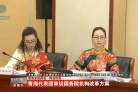 青海代表团审议国务院机构改革方案