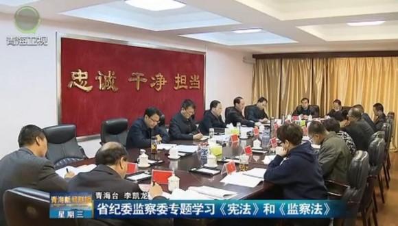 省纪委监察委专题学习《宪法》和《监察法》