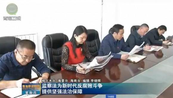 监察法为新时代反腐败斗争提供坚强法治保障