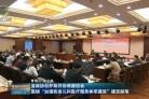 省政协召开双月协商座谈会