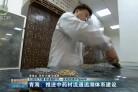 青海:推进中药材流通追溯体系建设
