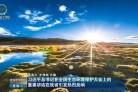 习近平总书记在全国生态环境保护大会上的 重要讲话在我省引发热烈反响