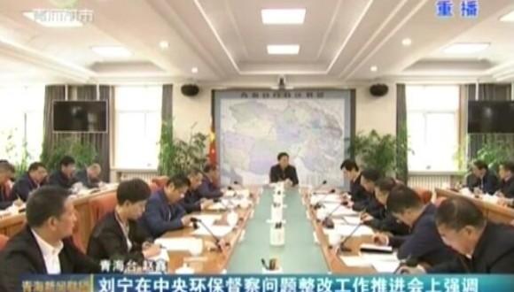 """刘宁在中央环保督察问题整改工作推进会上强调 以""""硬措施""""高质量完成环保督察整改"""