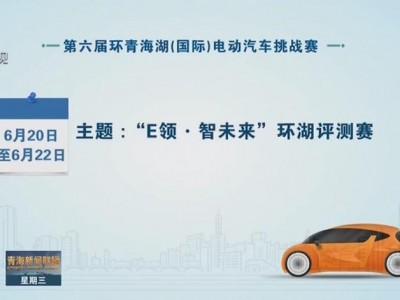 第六届环Manbetx苹果版下载湖(国际)电动汽车挑战赛评测赛蓄势待发