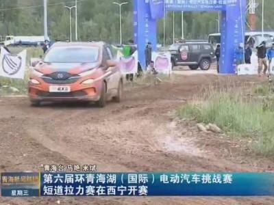 第六届环Manbetx苹果版下载湖(国际)电动汽车挑战赛短道拉力赛在西宁开赛