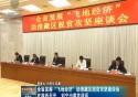 """全省发展""""飞地经济""""助推藏区脱贫攻坚座谈会 在海西召开 刘宁出席并讲话"""