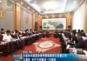 宁波市代表团在青考察调研对口支援工作 王建军 刘宁与郑栅洁一行座谈