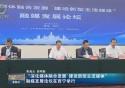 """""""深化媒体融合发展 建设新型主流媒体""""融媒发展论坛在西宁举行"""