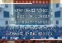 第十九次全省民政会议召开 王建军提出工作要求 刘宁讲话