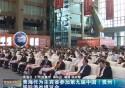 Manbetx苹果版下载作为主宾省参加第九届中国(贵州)国际酒类博览会