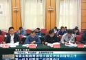 省委主题教育领导小组召开巡回指导工作第一批总结暨第二批部署会议