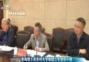 Manbetx苹果版下载理工类本科大学筹建工作领导小组第二次会议召开 刘宁出席并讲话