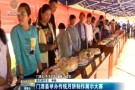 门源县举办传统月饼制作展示大赛
