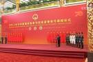 中华人民共和国国家勋章和国家荣誉称号颁授仪式