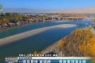 一座风景桥 幸福桥——贵德黄河清大桥