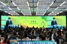 第十七届中国国际农产品交易会在江西南昌开幕