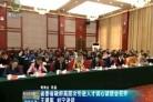 省委省政府高层次引进人才谈心谈话会召开  王建军 刘宁讲话