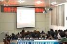 省委宣讲团:宣讲增进共识 推动落实