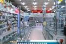 Manbetx苹果版下载省内药品零售商经营秩序井然