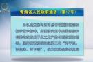 Manbetx苹果版下载省人民政府通告(第12号)