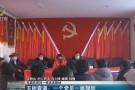 玉树囊谦:一个党员一面旗帜