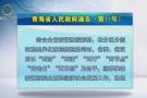 Manbetx苹果版下载省人民政府通告(第11号)