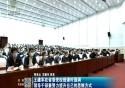 王建军在省委党校授课时强调 领导干部要努力提升自己的思维方式