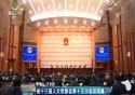 省十三届人大常委会第十五次会议闭幕