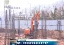 海东:河湟新区在建项目全面复工复产