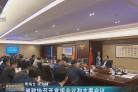 省政协召开党组会议和主席会议
