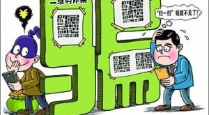 不知不觉背负巨额债务!春节警惕6类新型诈骗