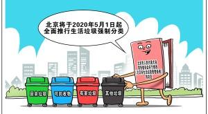北京将于明年5月起全面推行生活垃圾强制分类